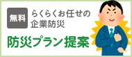 らくらくお任せの企業防災:防災プラン提案(無料!)